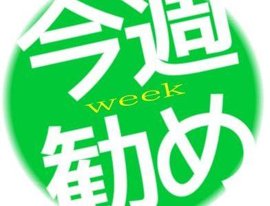 7/13~7/20】今週のおすすめパチンコ機種と立ち回り!週末から3連休あるの忘れるなよ!?