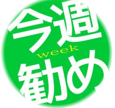 10月13~18日】今週のおすすめ機種と立ち回り!牙狼牙狼牙狼牙狼牙狼牙狼牙狼牙狼牙狼の稼働が幕を開ける!