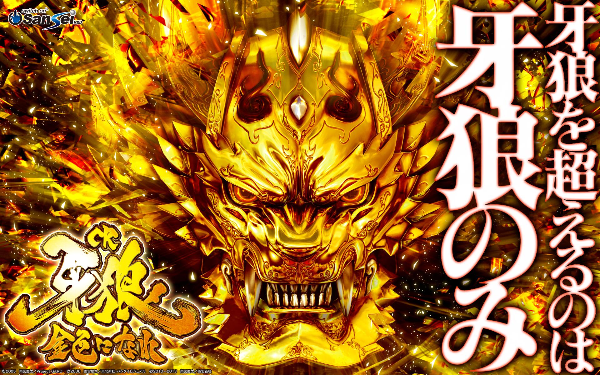 CR牙狼~金色になれ~甘デジのスペックとボーダーライン!シリーズ初の甘デジが登場!