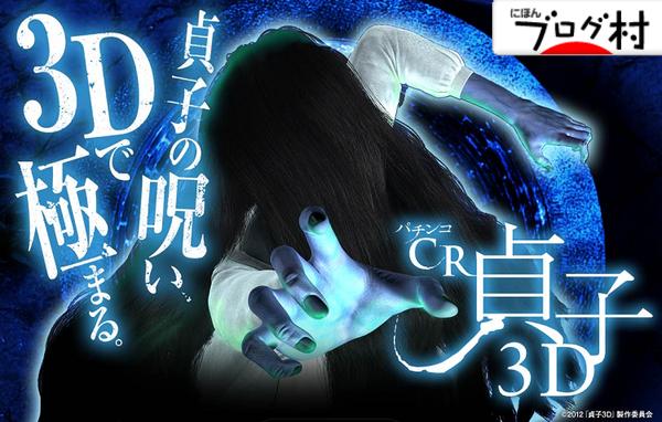 CR貞子3Dライトミドルのスペックとプロ目線の解説!介入性は高いけどヒドイ調整で置かれるの目に見えてる機種。