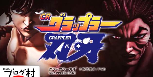 CRグラップラー刃牙のスペックと機種情報!