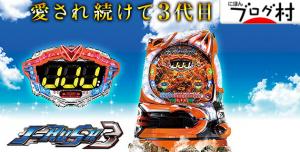 CRJ-RUSH3