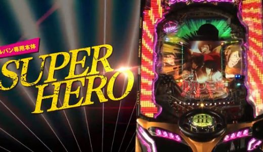 CRルパン三世 アイムァスーパーヒーロー ライトミドルスペック解析・パチプロ目線の技術介入考察