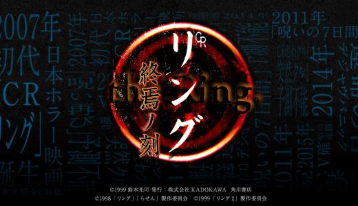 CRリング~終焉ノ刻~スペック解説・ラウンド振り分け・ヤメ時・ねらい目台か?