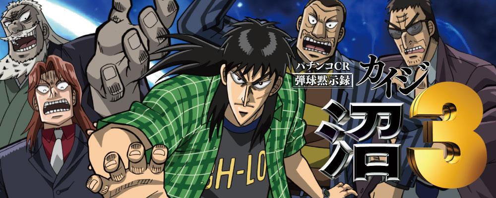 cr_kaijinuma3-gazou1