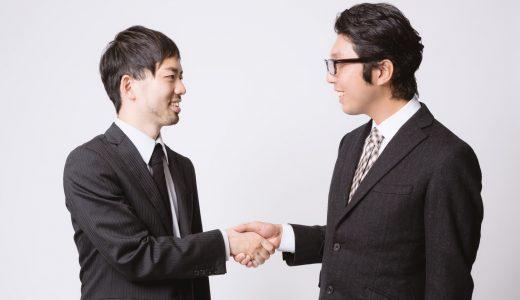 自営業主の横の繋がりは大切?正しく認識し価値ある関係を!