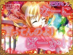 CR恋愛恋姫