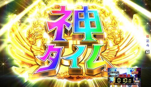 CR大江戸学園~神~のスペックと技術介入性の評価!タイムアタック解説。