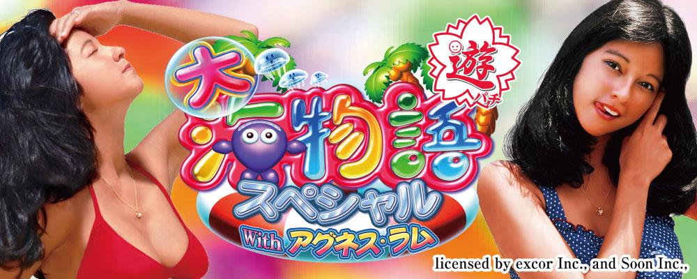 CR大海物語スペシャルSAP13