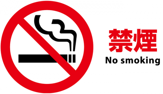 禁煙法案が可決!パチンコ店への影響はどの程度か?