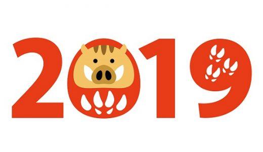 2019年のパチンコ業界の行く末と19年の抱負!
