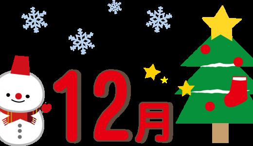 年末年始を控える12月の立ち回りは?期待値を盛る季節!