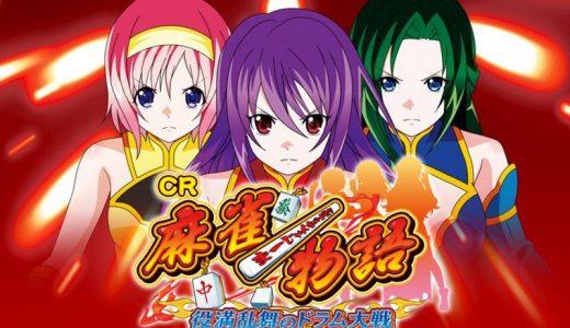 19年初日の稼働日記】麻雀物語甘デジでの幕開け!
