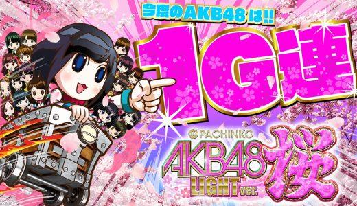 ぱちんこ AKB48 桜 LIGHT ver.】スペック・技術介入性とパチプロ評価・攻略情報まとめ