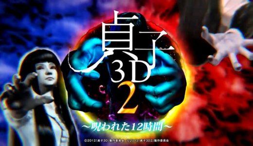 P貞子3D2 Light ~呪われた12時間~】スペック・技術介入性とパチプロ評価・攻略情報まとめ