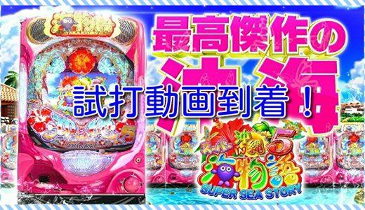 Pスーパー海物語in沖縄5】PVと試打動画を見たパチプロの感想