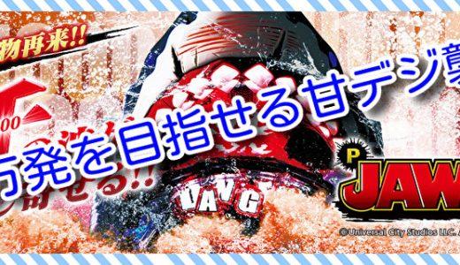 P JAWS3 LIGHT】スペック・ボーダーライン・パチプロ機種評価!