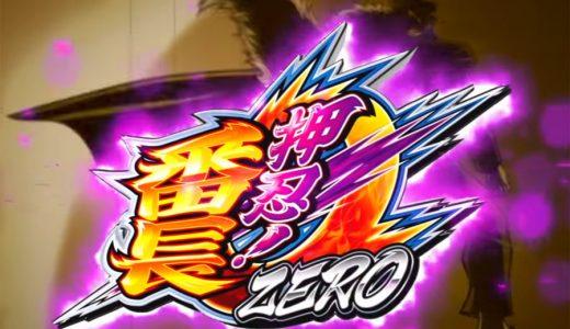 押忍!番長ZERO】6.2号機でスロット復活を切に願う。
