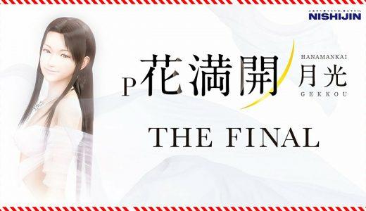P花満開 月光 THE FINAL】スペック・ボーダーライン・パチプロ機種評価!